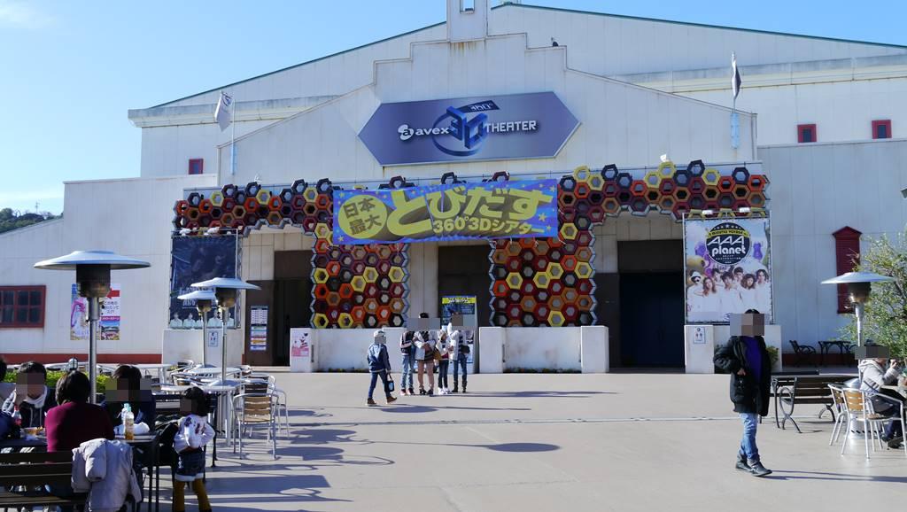 ラグナシアの3Dシアター外観