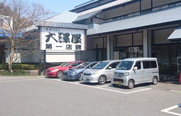 水沢うどん大澤屋第一店舗