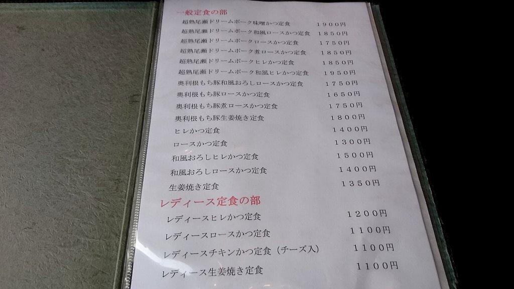 とんかつ金重メニュー 定食・レディース