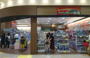おもちゃ屋さんの倉庫 アリオ鷲宮店