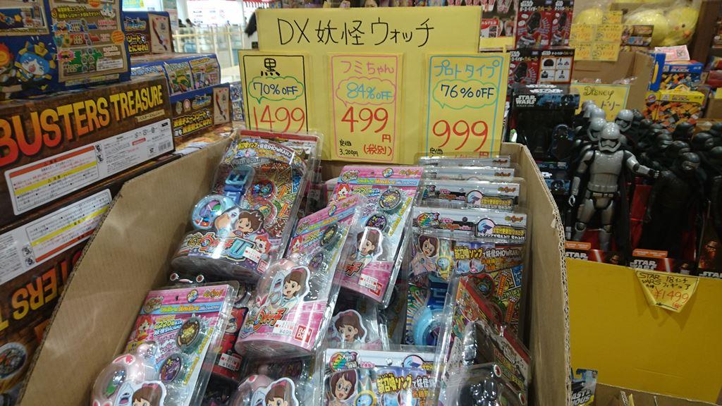 おもちゃ屋さんの倉庫アリオ鷲宮店 DX妖怪ウォッチ