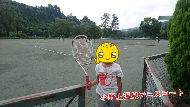 小野上温泉テニスコート
