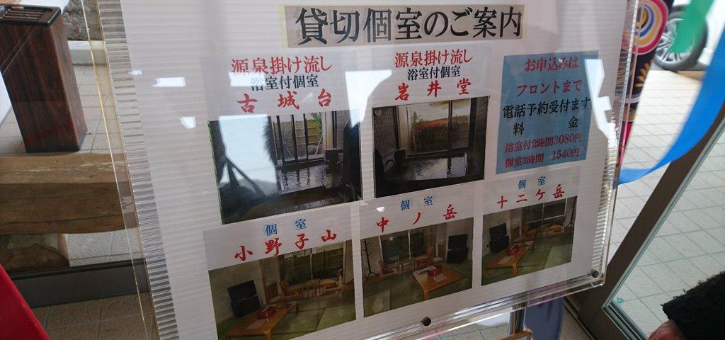 小野上温泉さちのゆ 個室の案内板