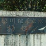 渋川 清掃センター