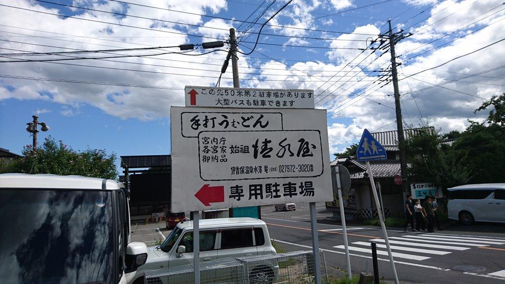 清水屋の駐車場