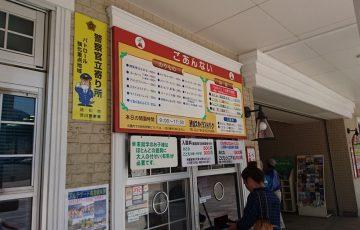 渋川スカイランドパーク受付