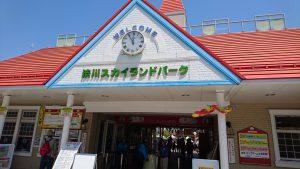 渋川スカイランドパーク入口