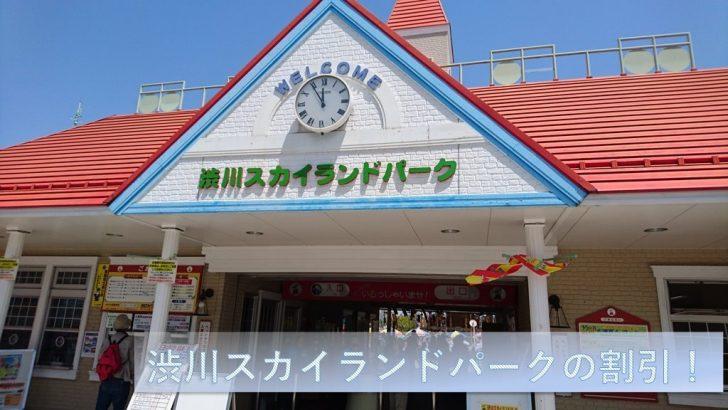 渋川スカイランドパーク正門