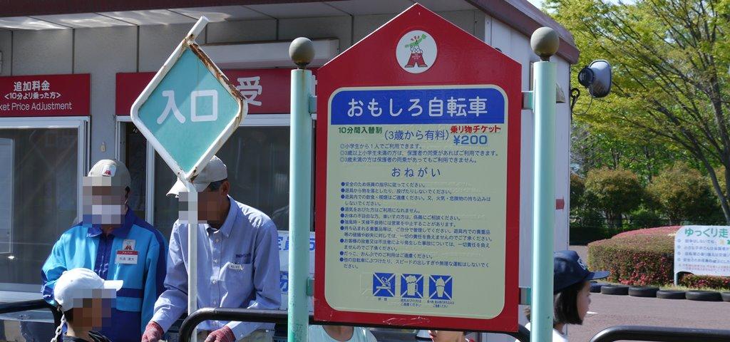 渋川スカイランドパーク おもしろ自転車