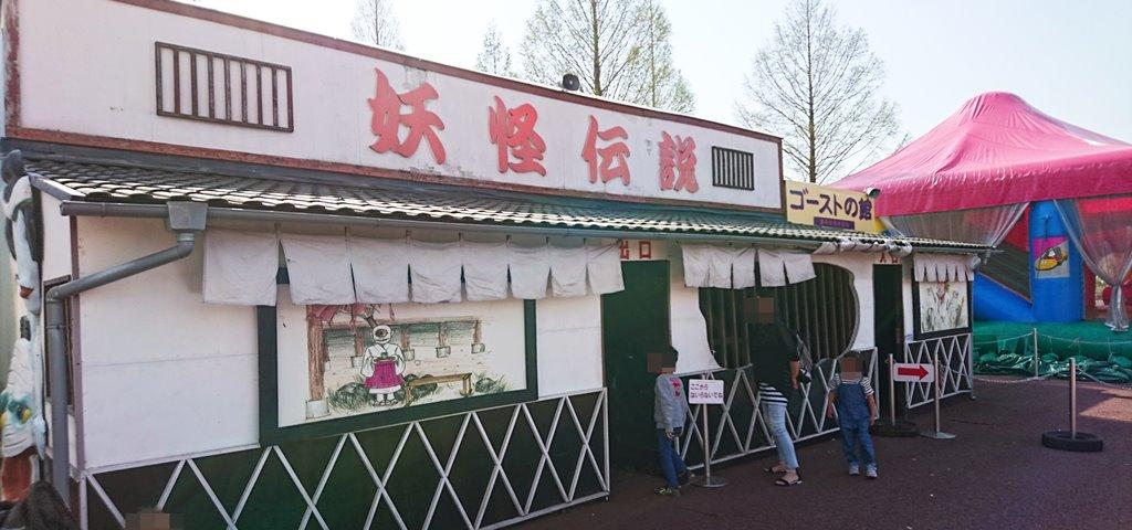 渋川スカイランドパーク お化け屋敷