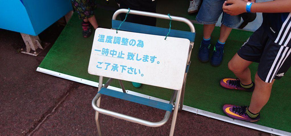 渋川スカイランドパーク 氷の館調整中