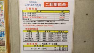 スカイテルメ渋川 料金表