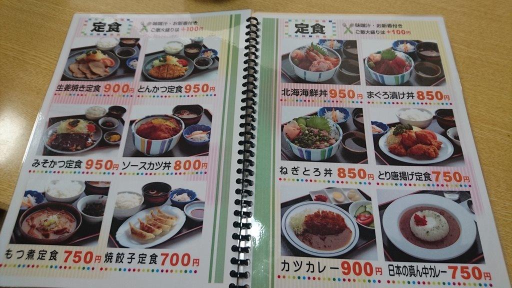 スカイテルメ渋川定食メニュー