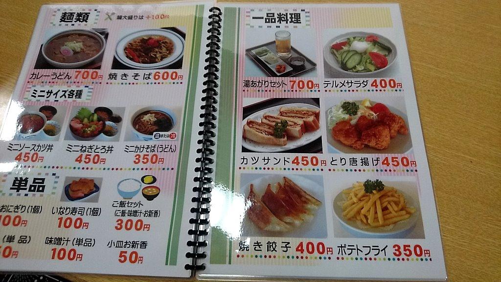 スカイテルメ渋川麺類メニュー