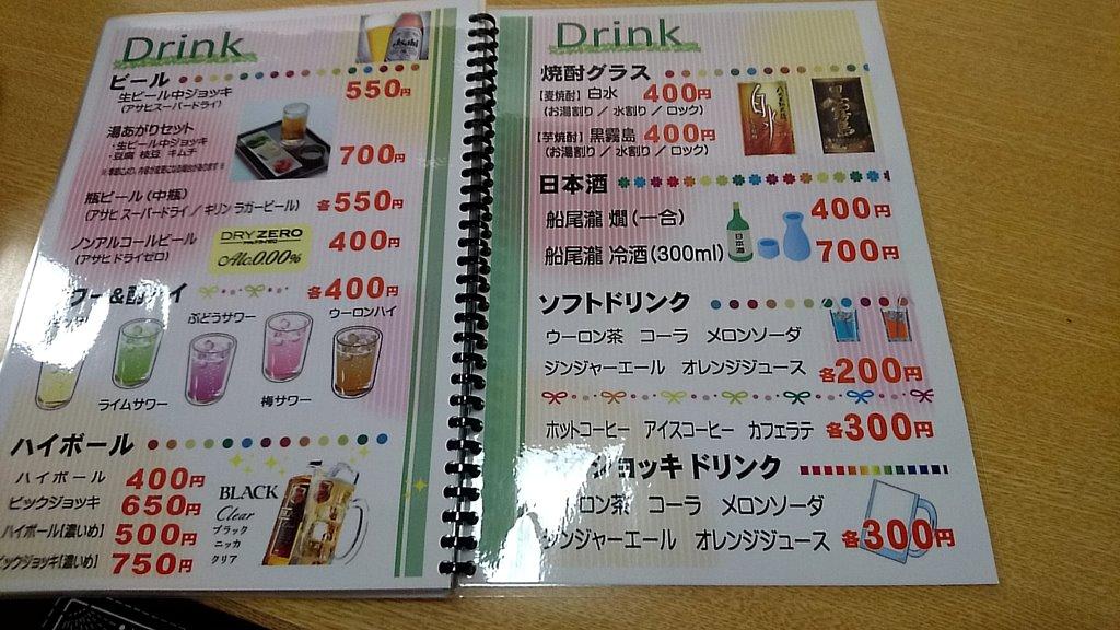 スカイテルメ渋川飲み物メニュー