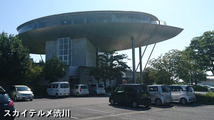 スカイテルメ渋川