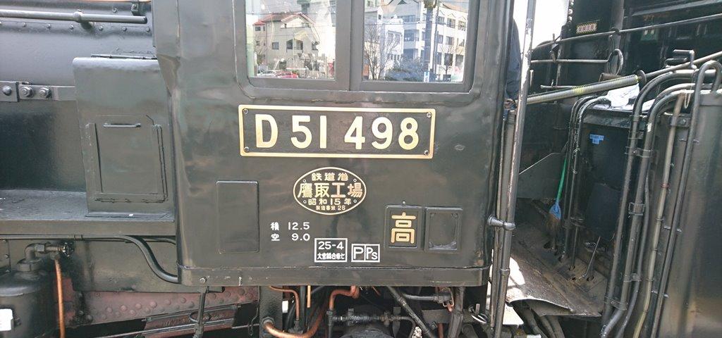 D51498ラベル