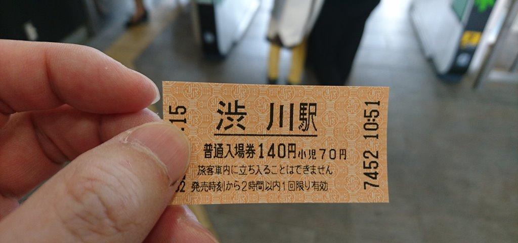 渋川駅入場券