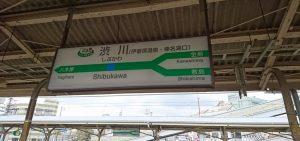 渋川駅の駅標