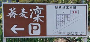 渋川 そば凛 駐車場