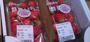 スーパーで販売されている須田いちご園のいちご