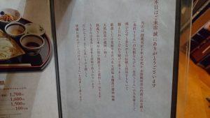 田丸屋のうどん特徴