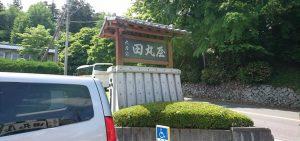 田丸屋の駐車場入り口看板