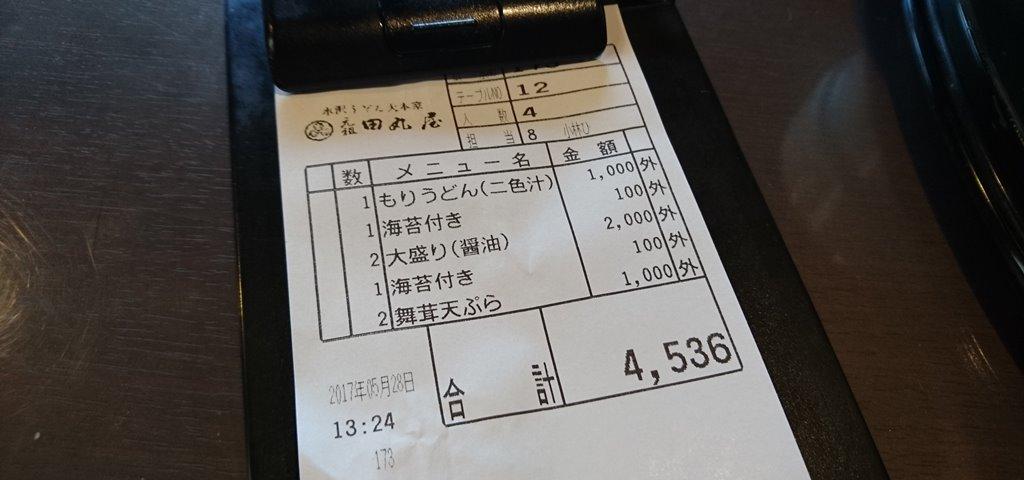田丸屋の3人分お会計